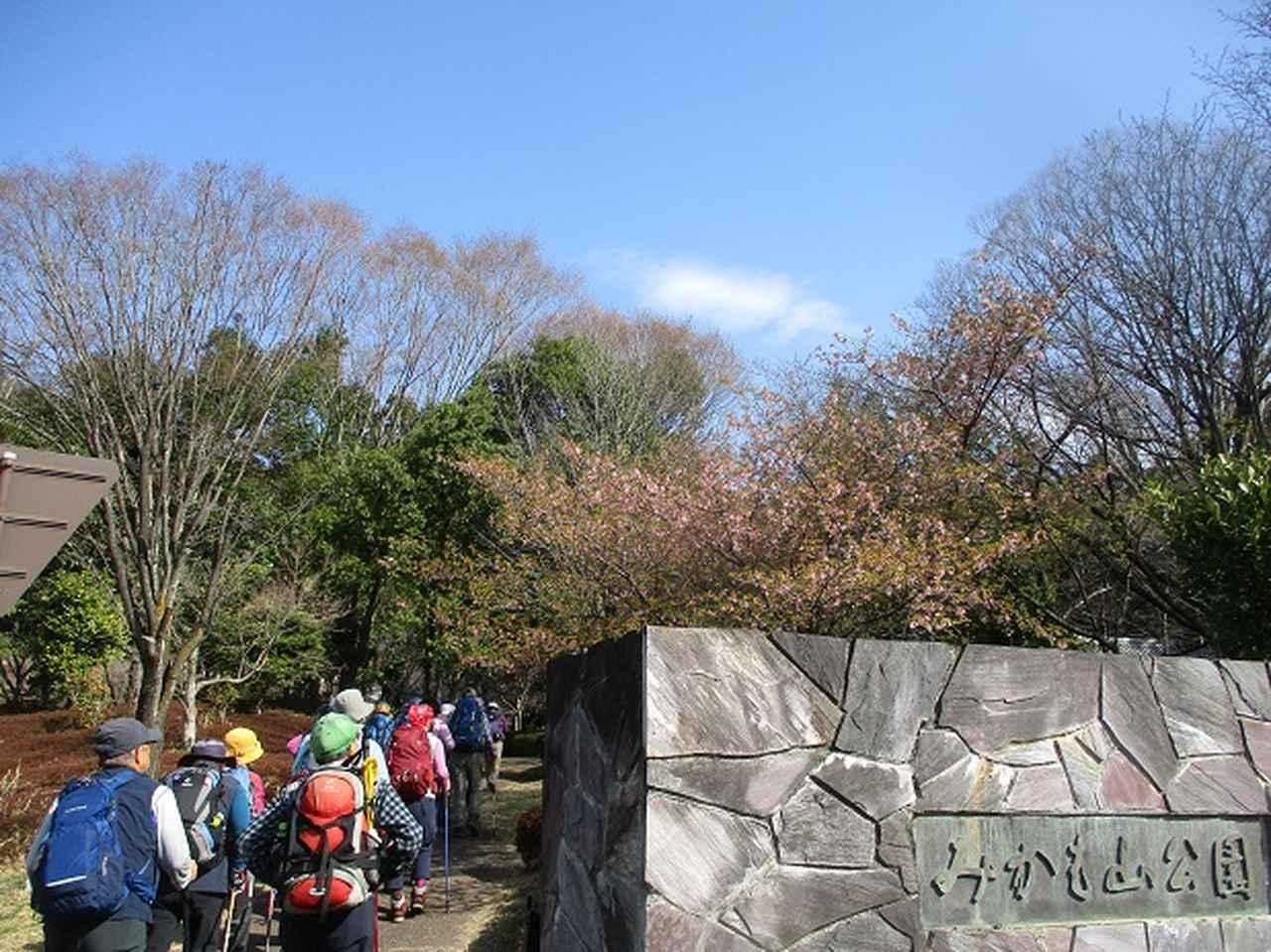 画像1: 3月22日にカタクリで有名な 三かも山 へ行ってきました♪
