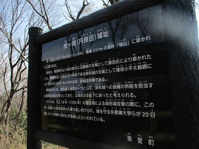 画像5: 3月28日に岡田ガイドのコースで、埼玉県にたたずむ 陣見山 へ行ってきました♪