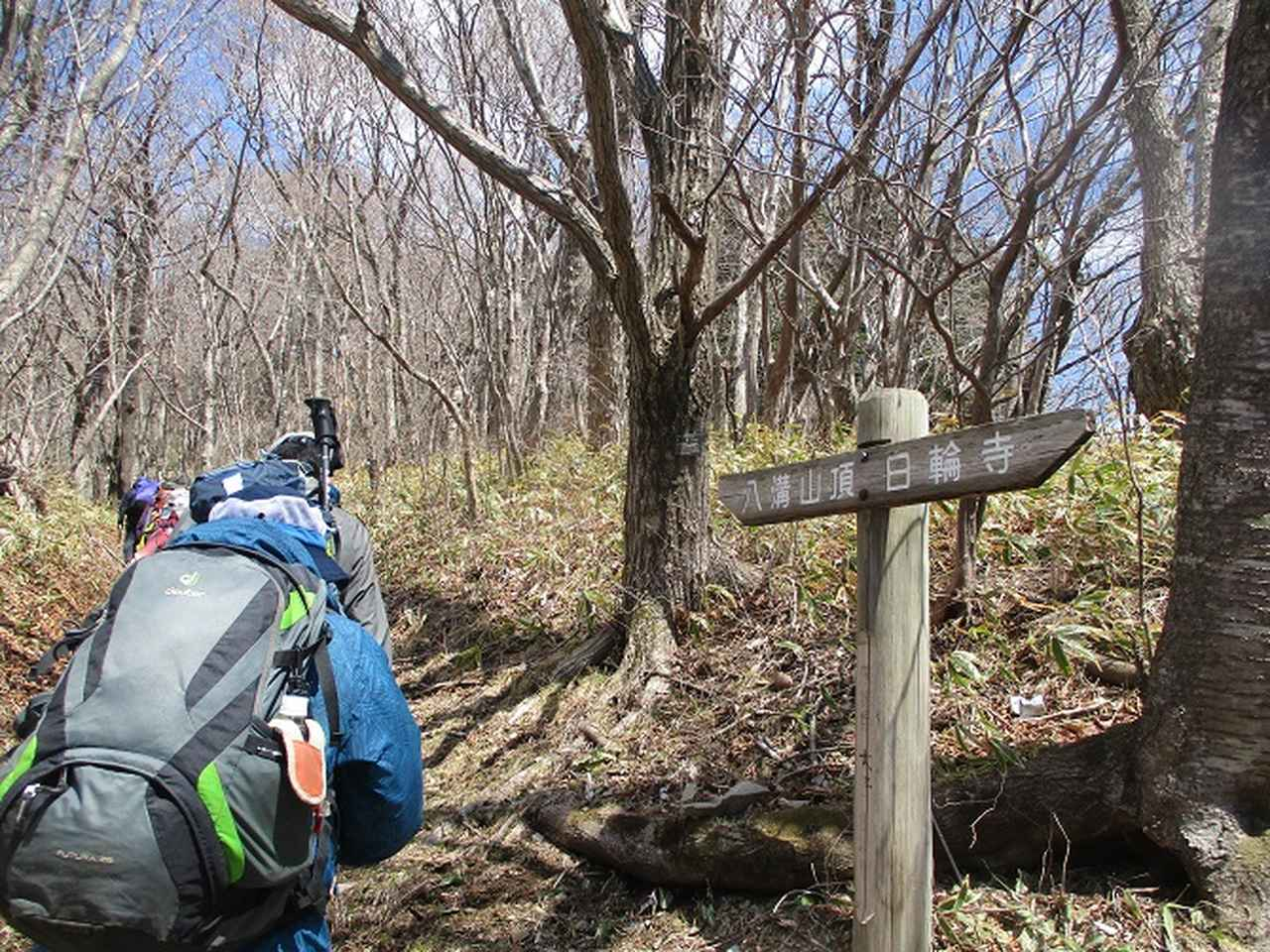 画像9: 4月15日に山旅会 「八溝山」 ツアーに行ってきました!
