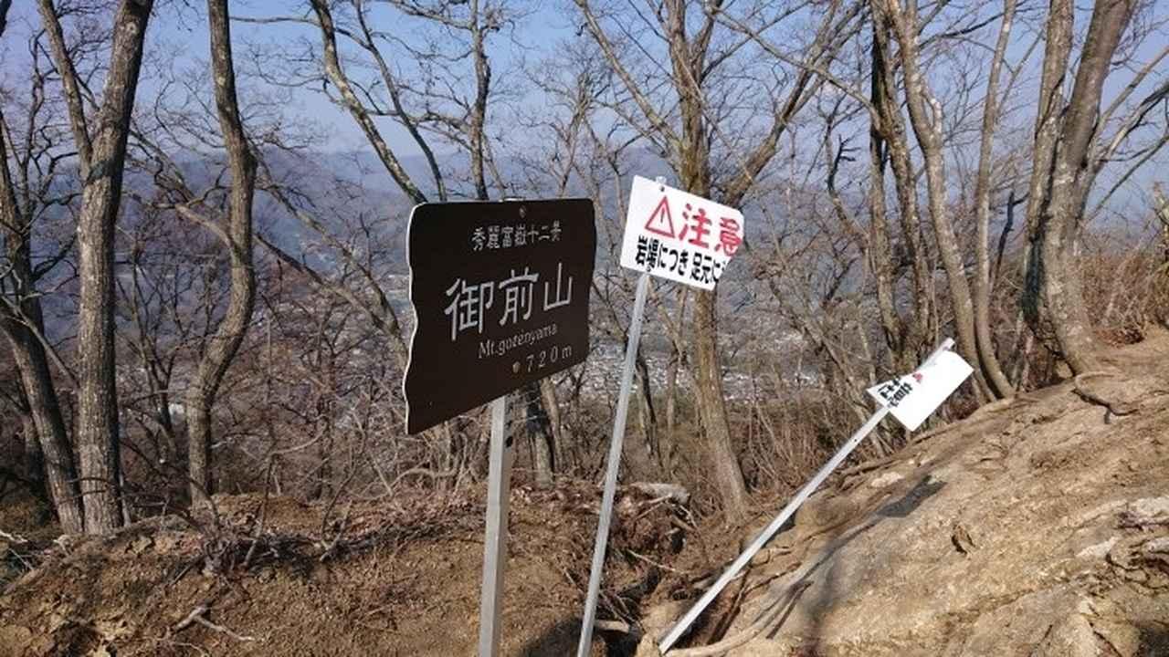 画像6: 4月6日に宮下ガイドと富岳十二景シリーズで 久鬼山 へ行ってきました♪