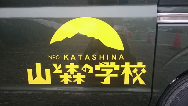 画像: 今回は…「NPO法人 山と森の学校」の尾瀬認定ガイドが同行してくれました
