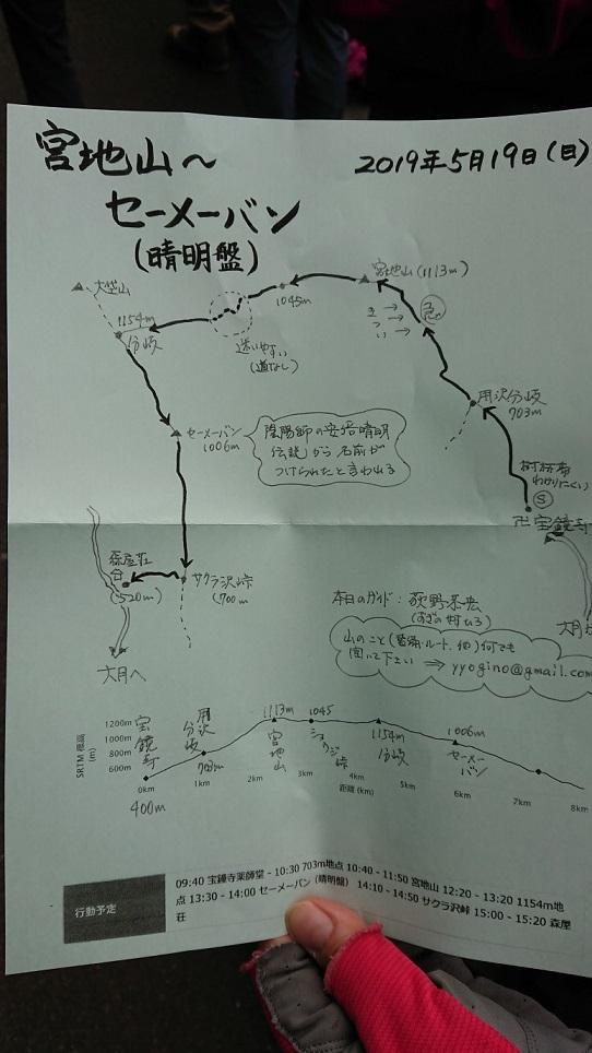 画像2: 5月19日に荻野ガイドのコースで 宮地山~セーメーバン へ行って来ました♪