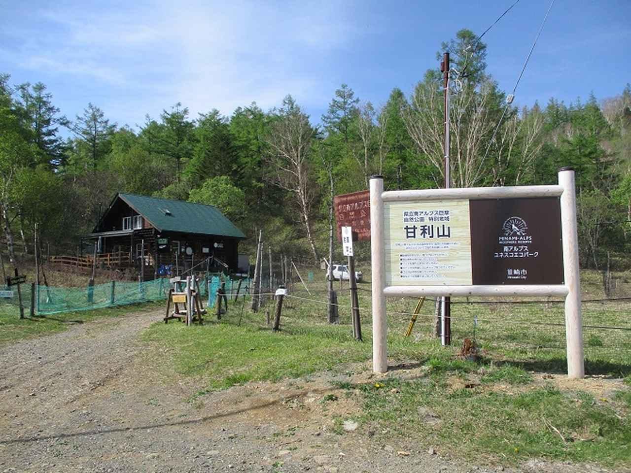 画像1: 6月の山旅会 「甘利山」 の下見にいってきました!