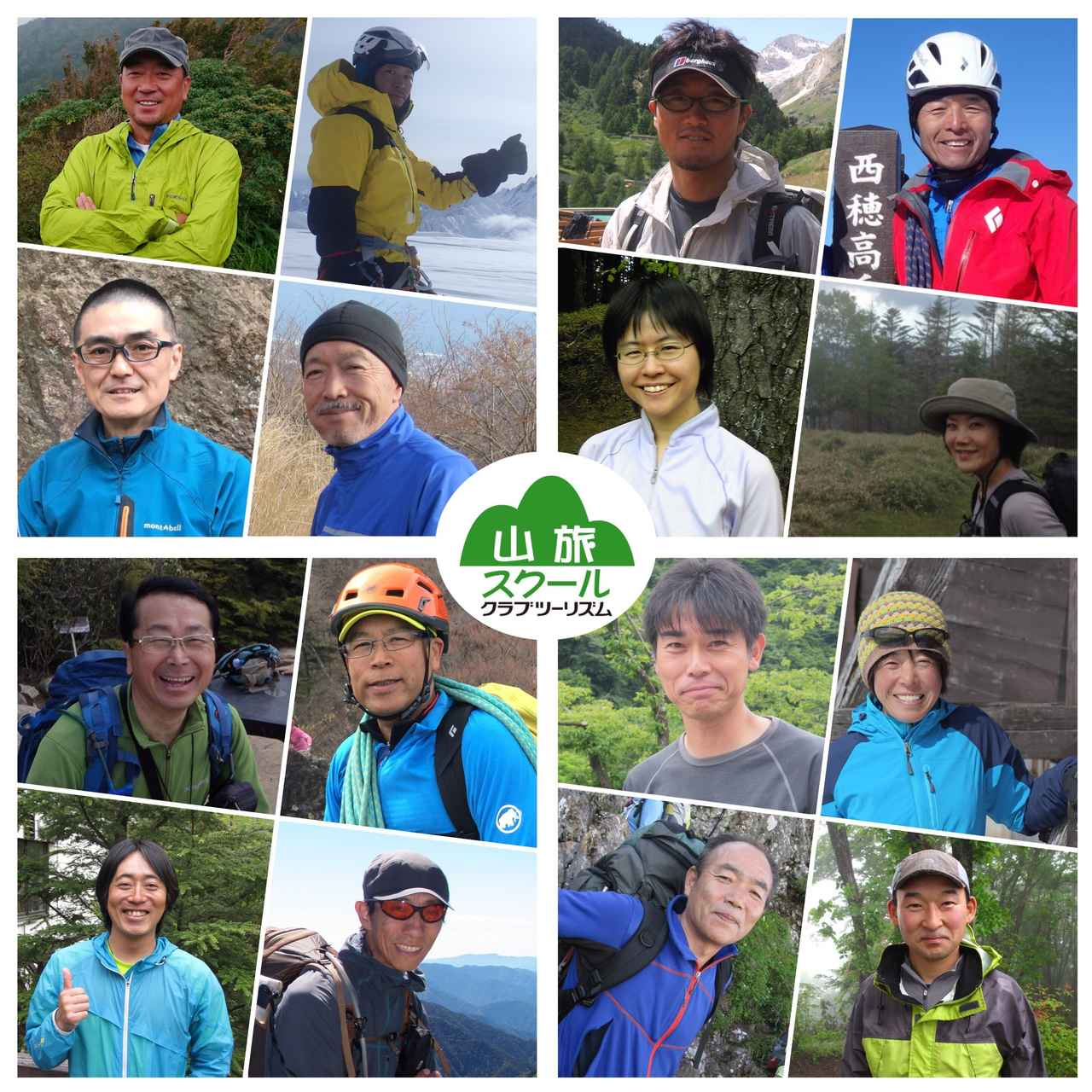 画像: 日本山岳ガイド協会所属の個性豊かなガイド陣があなたの登山をしっかりサポート あなた自身にぴったり合ったガイドが見つかるかも・・・?