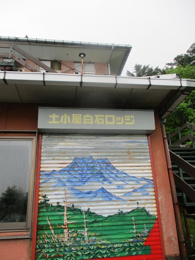 画像11: 5月28日から3日間で四国の名峰 「石鎚山と剣山」 にいってきました!