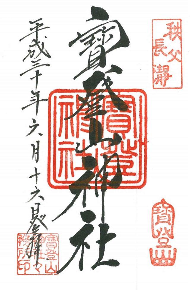 画像: 【第6回】宝登山神社の御朱印(イメージ)