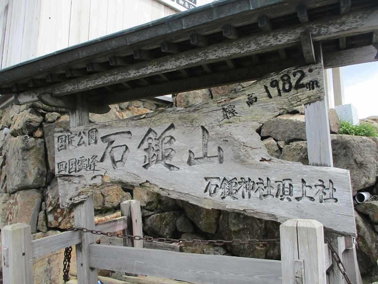 画像8: 5月28日より2泊3日で山旅会 「石鎚山と剣山」 ツアーに行ってきました!