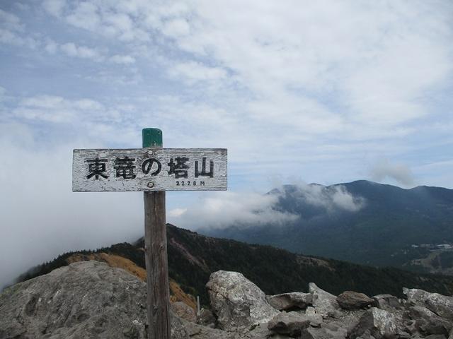 画像11: 【山旅会・登山ガイドこだわりツアー】添乗員からの便り・水ノ塔山から東篭ノ登山ツアーに行ってきました!