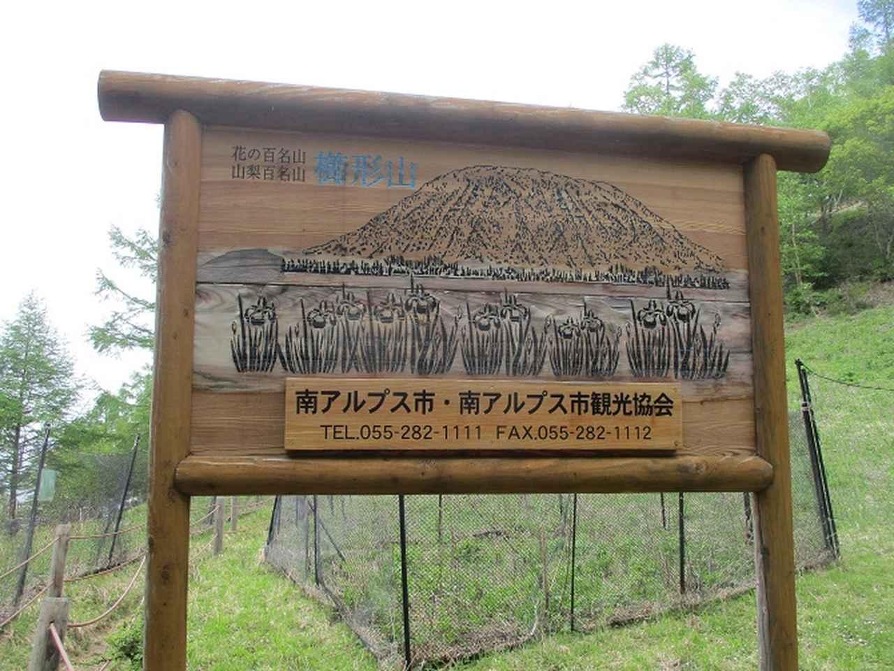 画像6: 7月の山旅会 「櫛形山」 ツアーの下見に行ってきました!