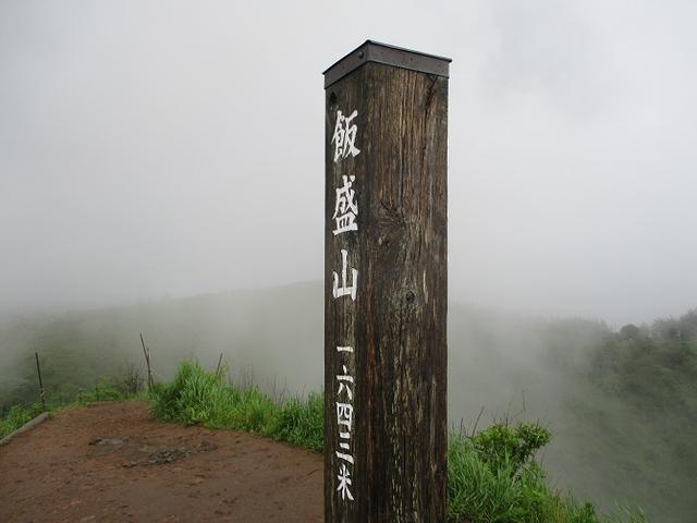 画像4: 7月の山旅会 「飯盛山」 ツアーの下見に行ってきました!