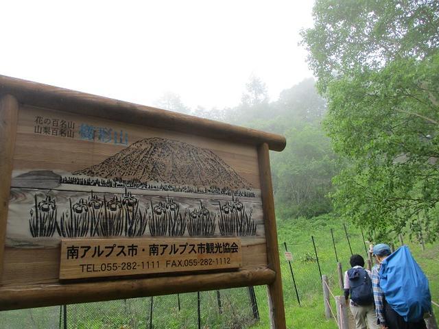 画像8: 7月2日に岡田ガイドのコースで山梨県にたたずむ櫛形山へいってきました♪