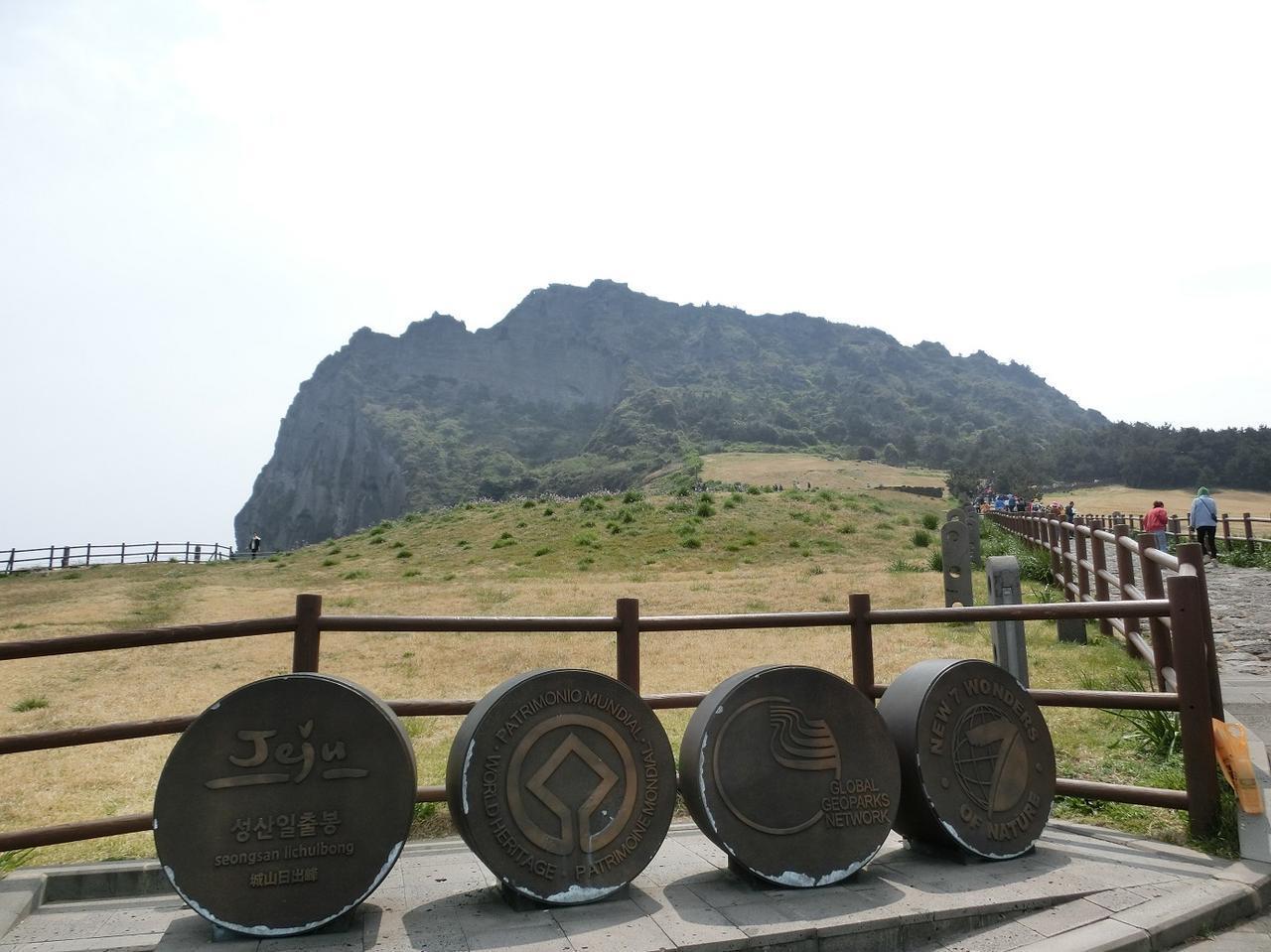 画像: 世界遺産・城山日出峰