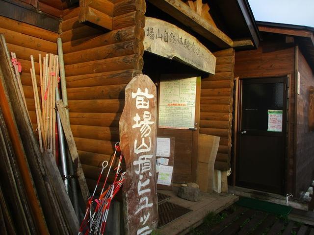 画像10: 7月16日より2泊で山旅会 「三国山と苗場山」 ツアーに行ってきました!