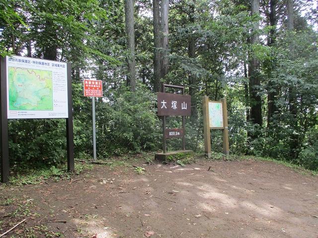 画像6: 8月の山旅会 「大塚山」 ツアーの下見に行ってきました!