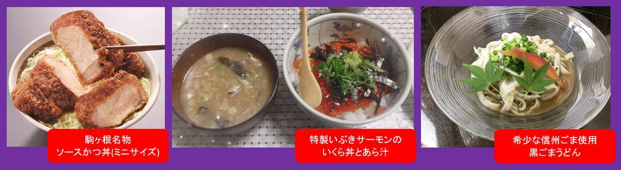 画像1: 駒ヶ根エリア自慢の食を召し上がれ♪