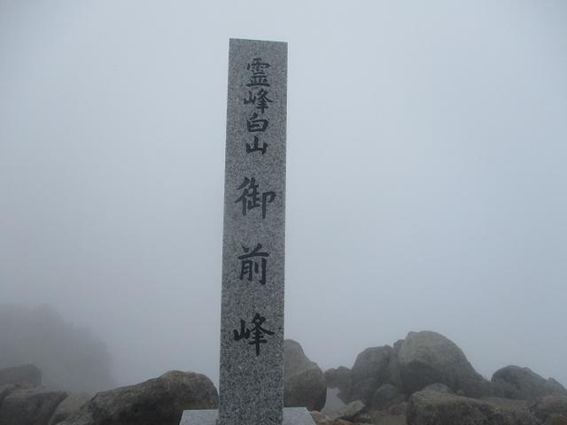 画像1: 7月29日から3日間 「白山」 ツアーに行ってきました!