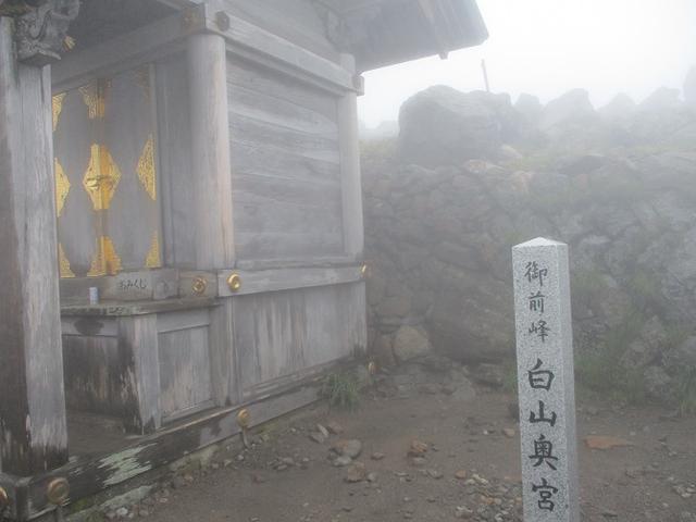 画像7: 7月29日から3日間で山旅会 「白山」 ツアーに行ってきました!