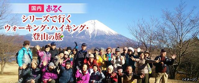 画像: シリーズで行く!ウォーキング・ハイキング・登山|あるく|クラブツーリズム