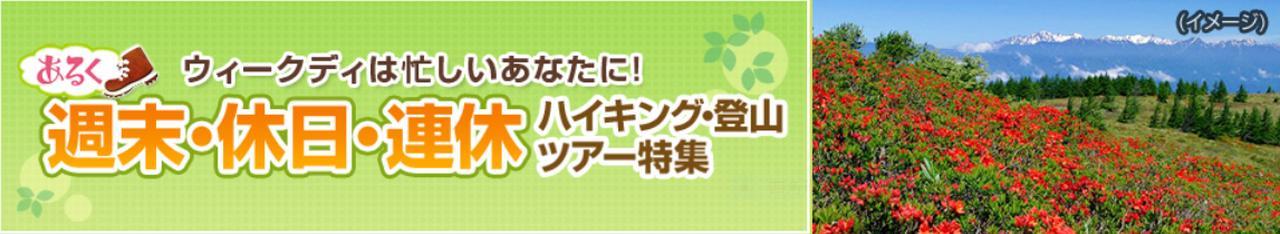 画像: https://www.club-t.com/theme/sports/aruku/holiday/ ←ここをクリックしてね!!