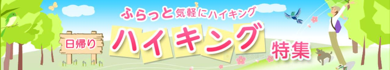 画像: https://www.club-t.com/theme/sports/aruku/oneday-hiking/ ←ここをクリックしてね!!