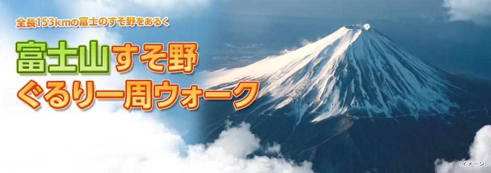 画像: 富士山すそ野ぐるり一周ウォークツアー・旅行 クラブツーリズム