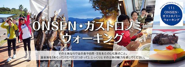 画像: ONSEN・ガストロノミーツアー・旅行