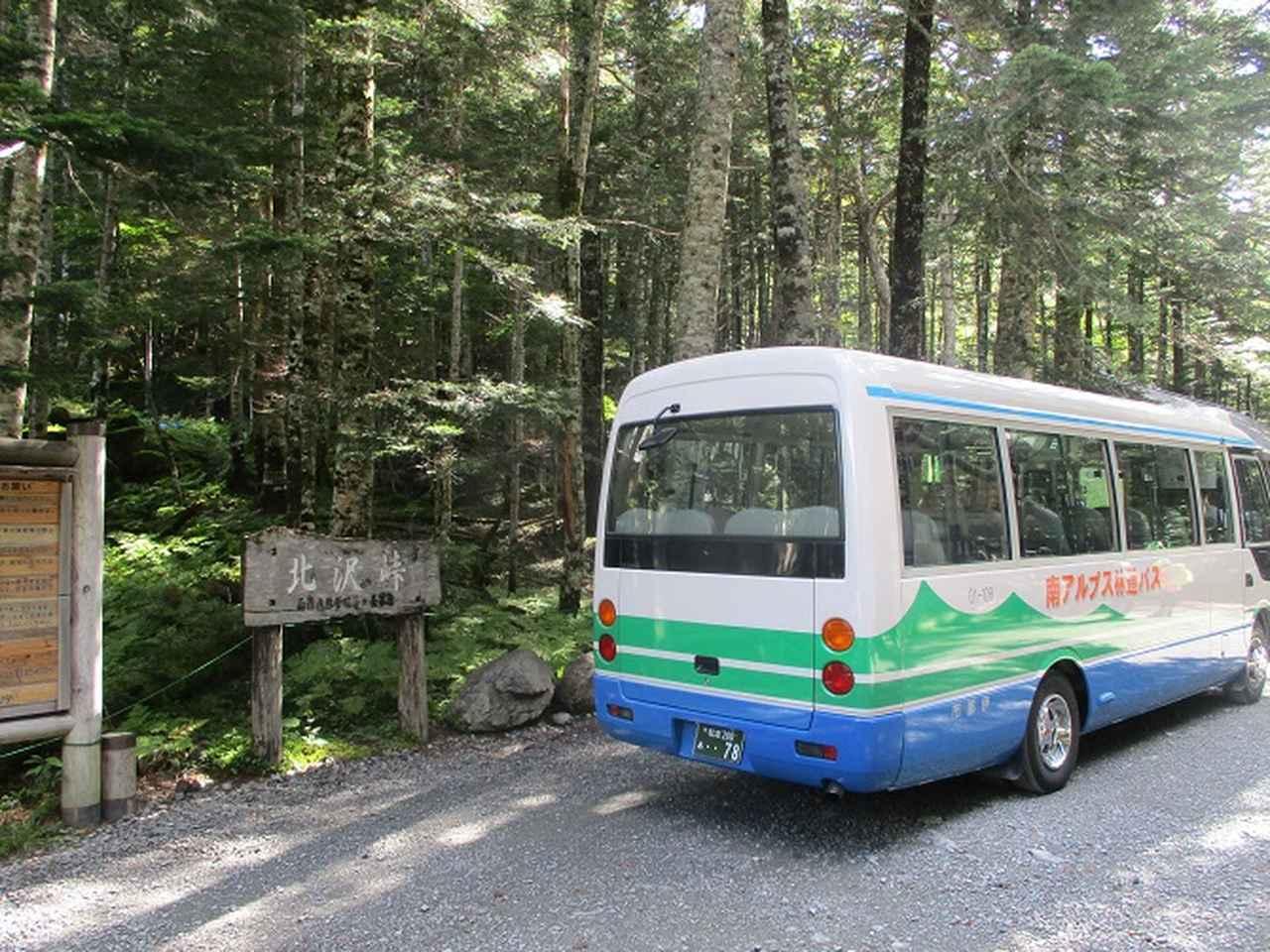 画像1: 9月9日より 「ゆったり仙丈岳」 ツアーにいってきました!