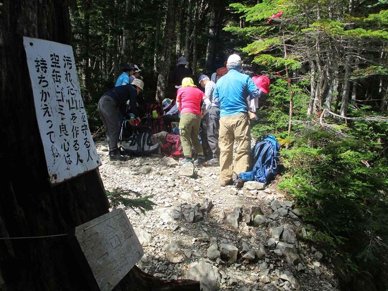 画像5: 9月9日より 「ゆったり仙丈岳」 ツアーにいってきました!