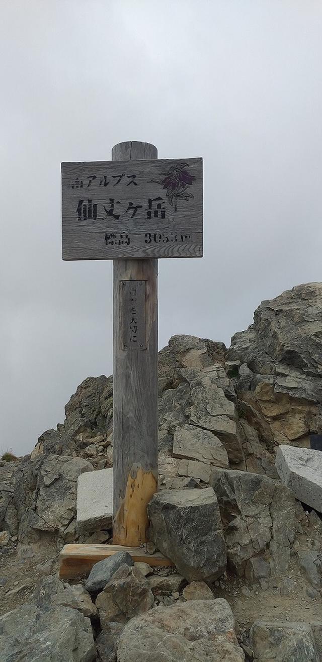 画像6: 9月9日より山旅会 「ゆったり仙丈ヶ岳」 ツアーに行ってきました!