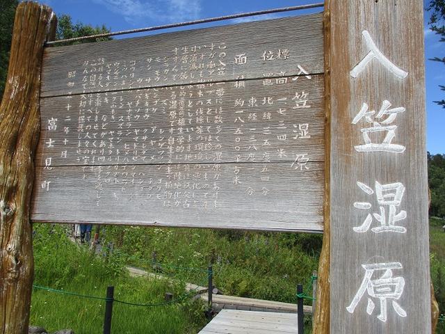 画像2: 9月12日に山旅会 「入笠山」 ツアーに行ってきました!