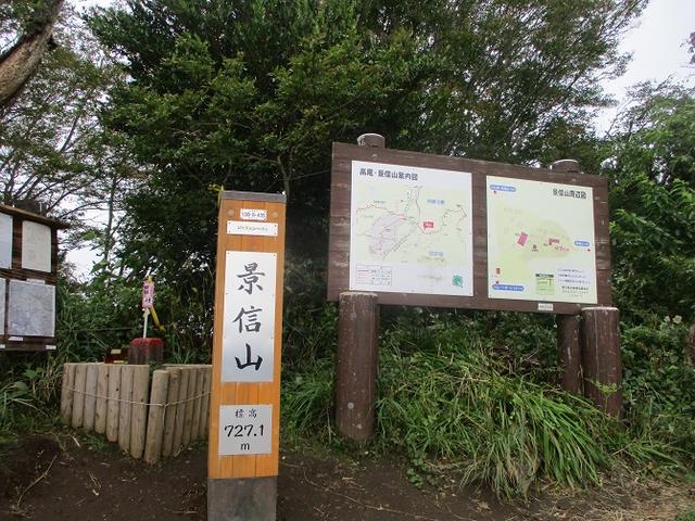 画像9: 9月14日に山旅会 「城山から景信山」 ツアーに行ってきました!