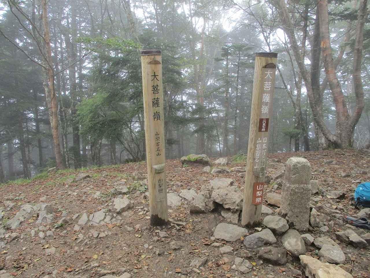 画像2: 9月13日に山旅会 「大菩薩嶺」 ツアーに行ってきました!