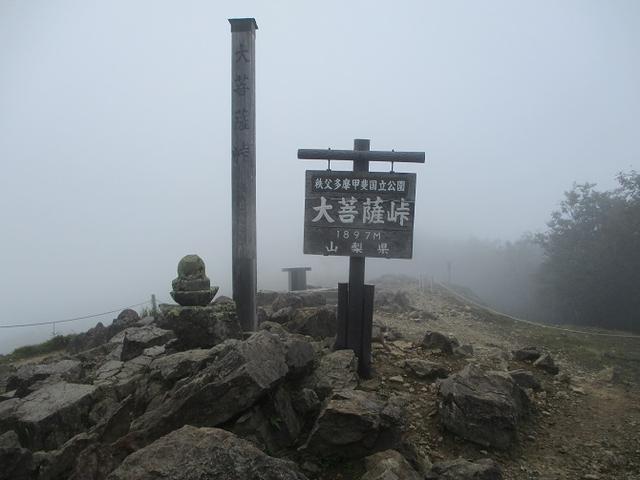 画像7: 9月13日に山旅会 「大菩薩嶺」 ツアーに行ってきました!