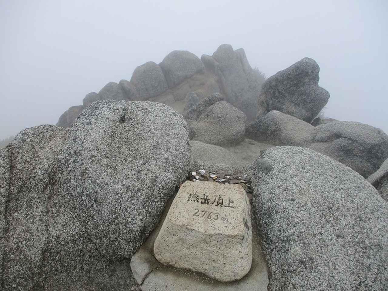 画像9: 9月17日より山旅会 「燕岳」 ツアーに行ってきました!