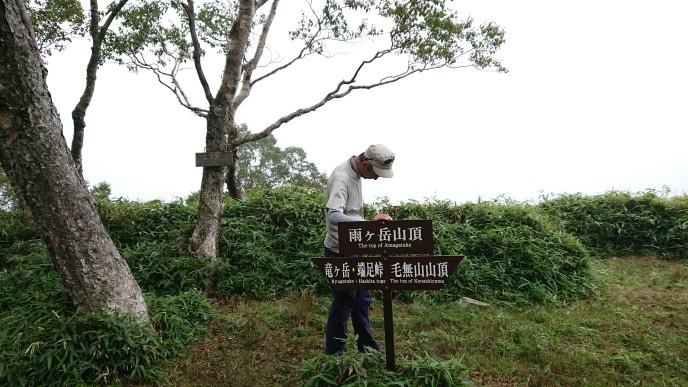 画像7: 9月19日に佐藤威行ガイドのコースで、毛無山塊にたたずむ 「雨ケ岳」 へ行って来ました♪