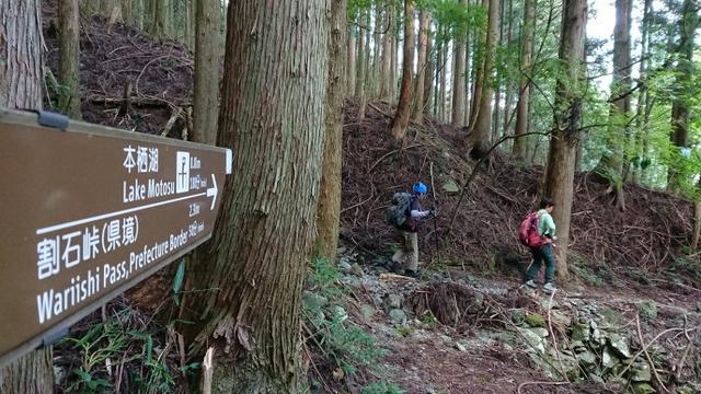 画像11: 9月19日に佐藤威行ガイドのコースで、毛無山塊にたたずむ 「雨ケ岳」 へ行って来ました♪