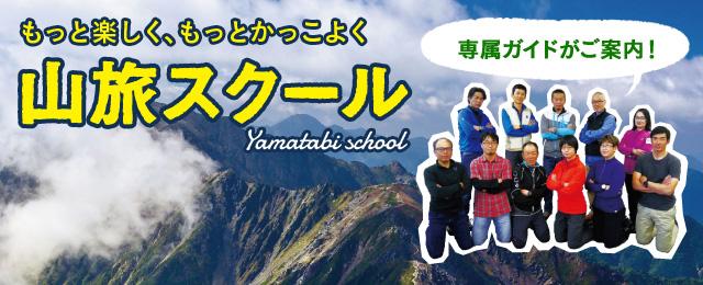 画像: 山旅スクール クラブツーリズム