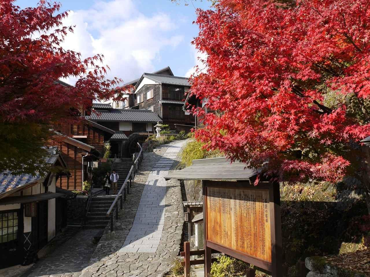 画像: 馬籠宿の紅葉(例年の紅葉の見頃は10月下旬~11月中旬)