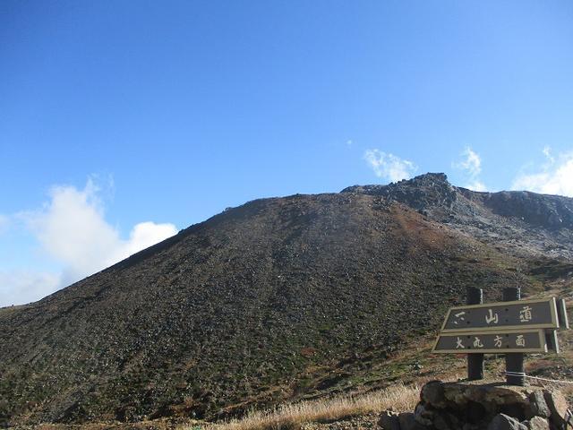 画像4: 10月10日から山旅会 「那須茶臼岳と姥ヶ平」 ツアーにいってきました!