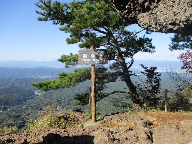 画像7: 11月の山旅会少人数ツアー 「霊山(りょうぜん)」 の下見にいってきました!
