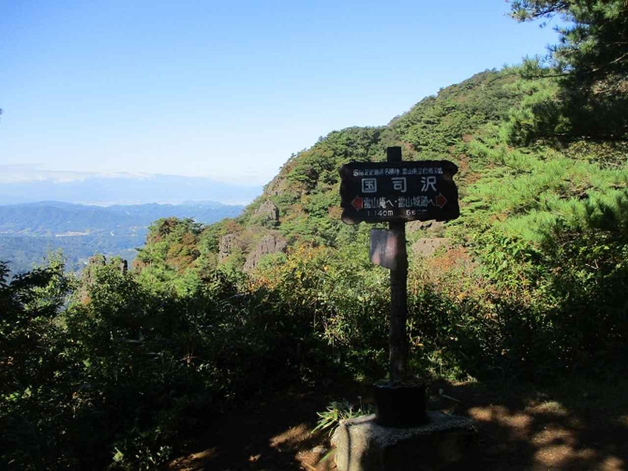 画像4: 11月の山旅会少人数ツアー 「霊山(りょうぜん)」 の下見にいってきました!
