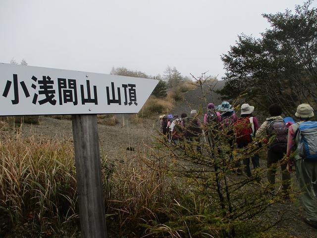 画像7: 先日10月21日に山旅会 小浅間山 に行ってきました♪