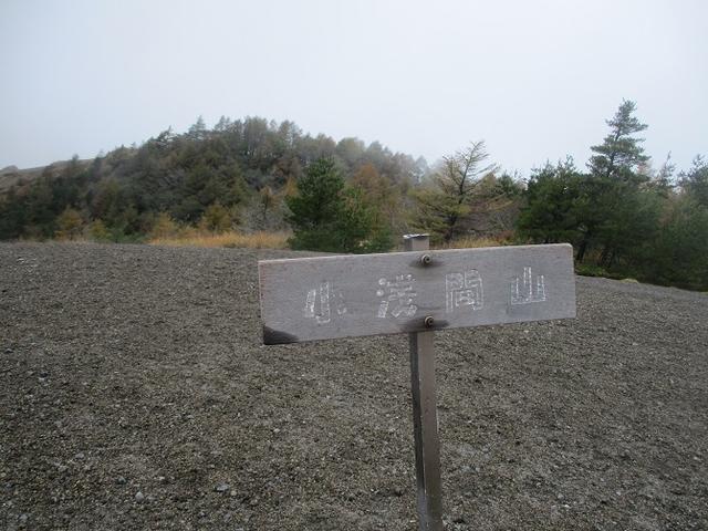 画像8: 先日10月21日に山旅会 小浅間山 に行ってきました♪