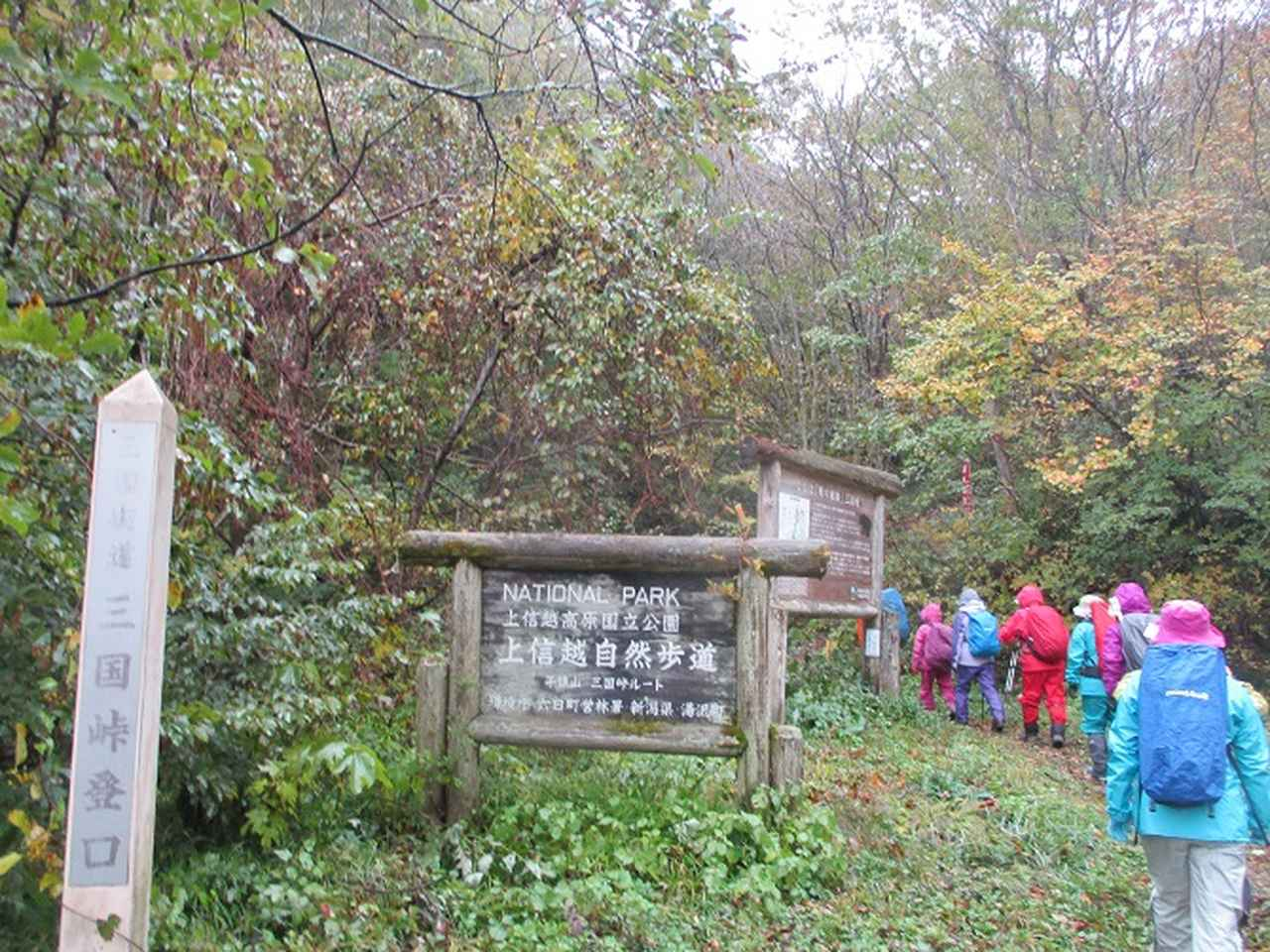 画像1: 10月18日に岡田ガイドのコースで三国山へ行って来ました♪