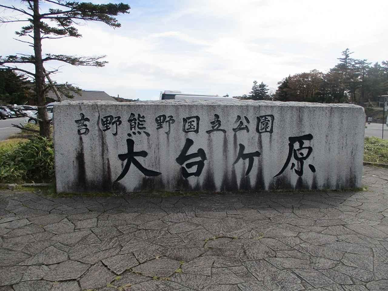 画像16: 先日10月23日より山旅会 大台ヶ原ツアー に行ってきました!
