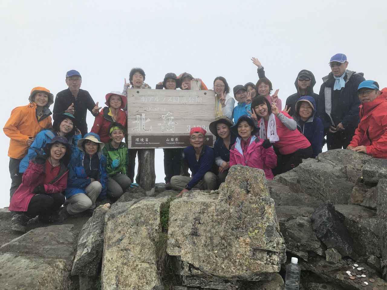 画像: 北岳山頂にて山旅スクール生と白田ガイド