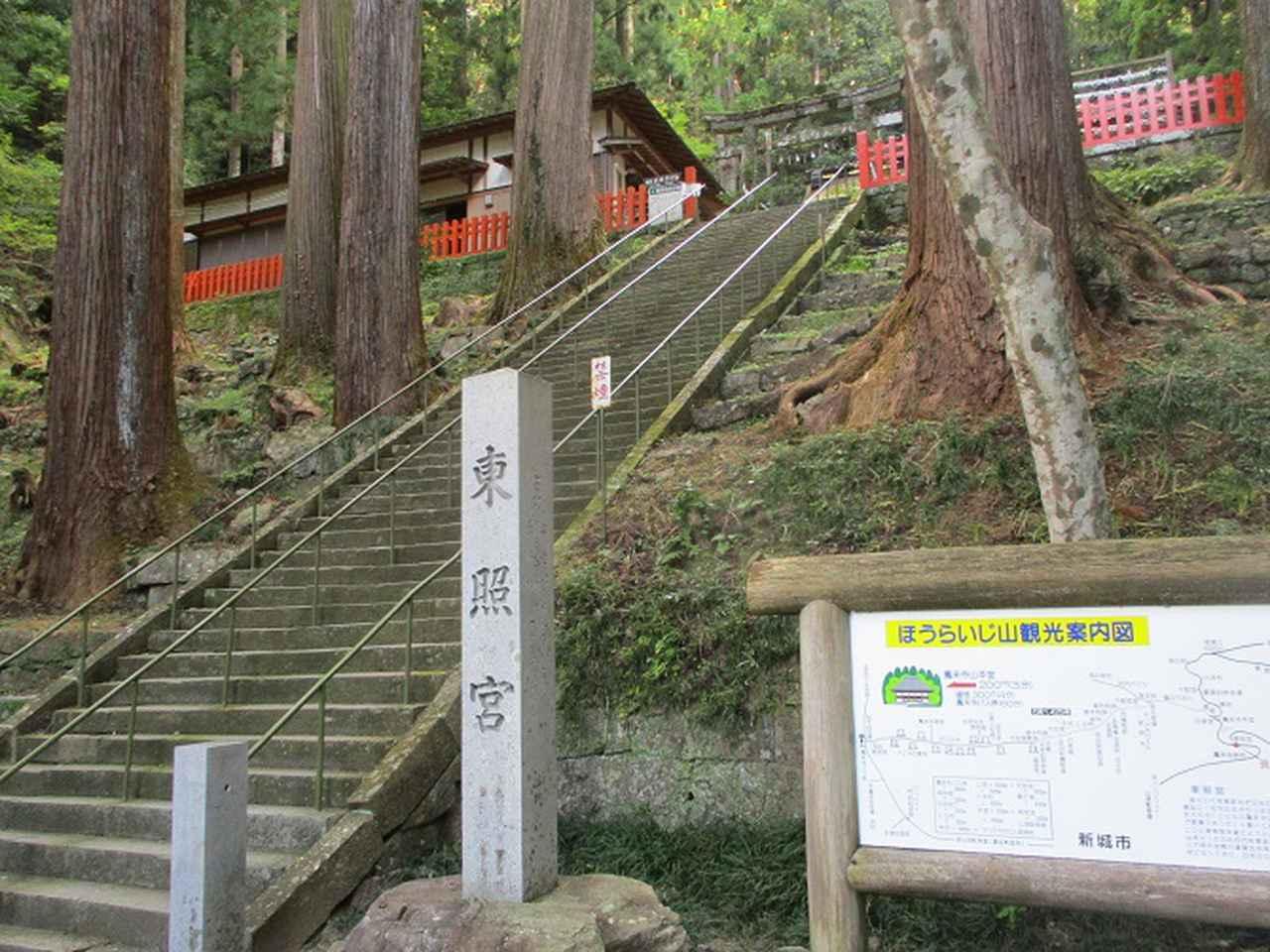 画像2: 11月の山旅会 「香嵐渓と鳳来寺山」 の下見に行ってきました!