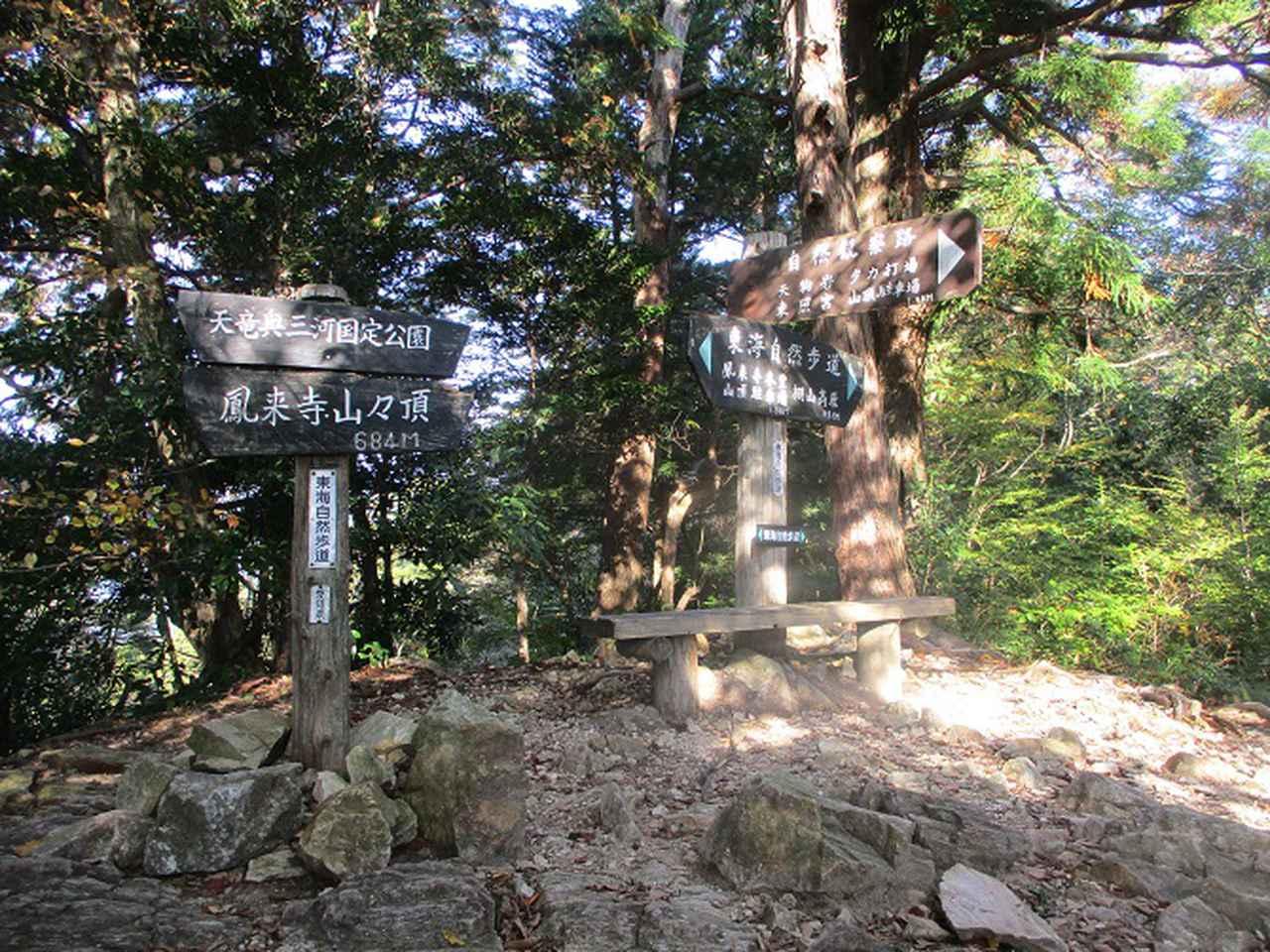 画像6: 11月の山旅会 「香嵐渓と鳳来寺山」 の下見に行ってきました!
