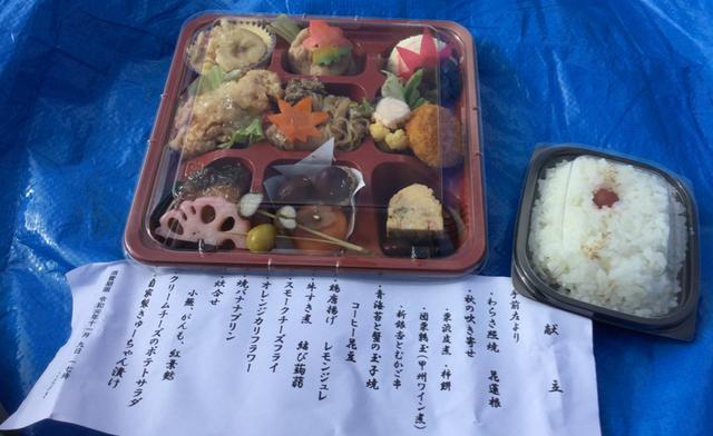 画像: 「秋の彩り弁当」