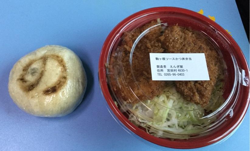 画像: 駒ヶ根名物のソースかつ弁当と長野県名物のおやき♪
